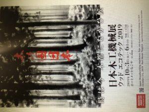 日本木工機械展案内