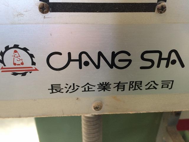 中古ワイドサンダーCHANG SHA600mm