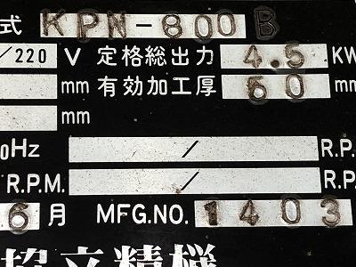 中古パネルソー協立KP-N-800B8尺切断