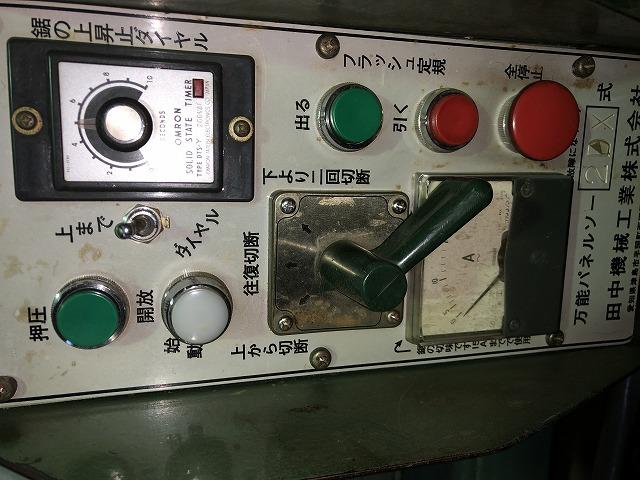 中古パネルソー田中2000型